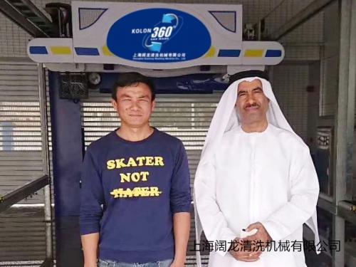 阿联酋迪拜订购二台旋7洗车机安装调试完毕