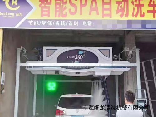 云南文山旋7洗车机安装调试完毕