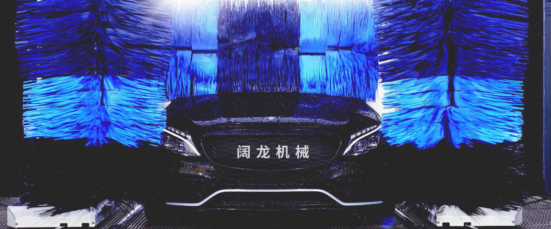 上海自动洗车机的旋7洗车机