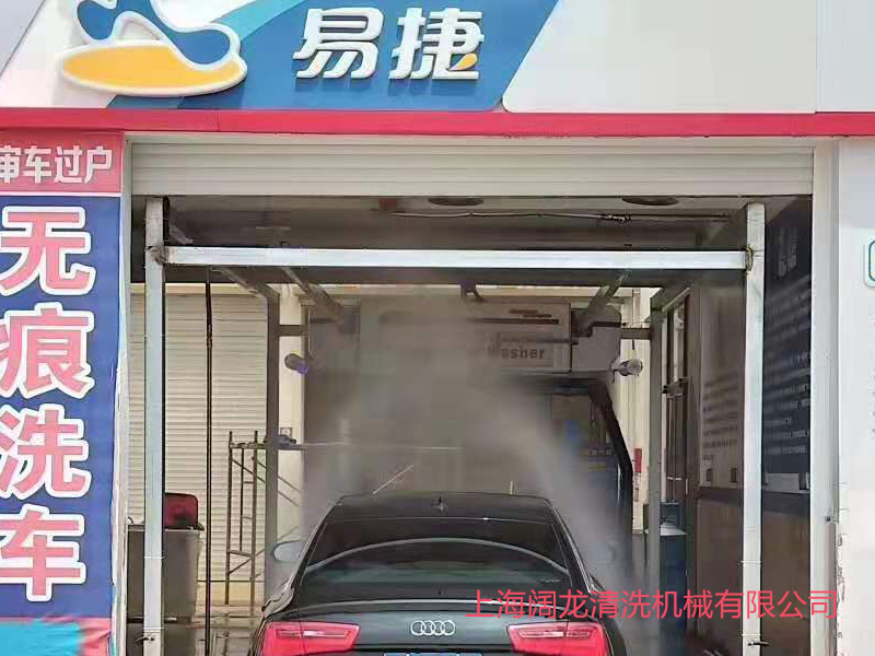 隧道洗车机